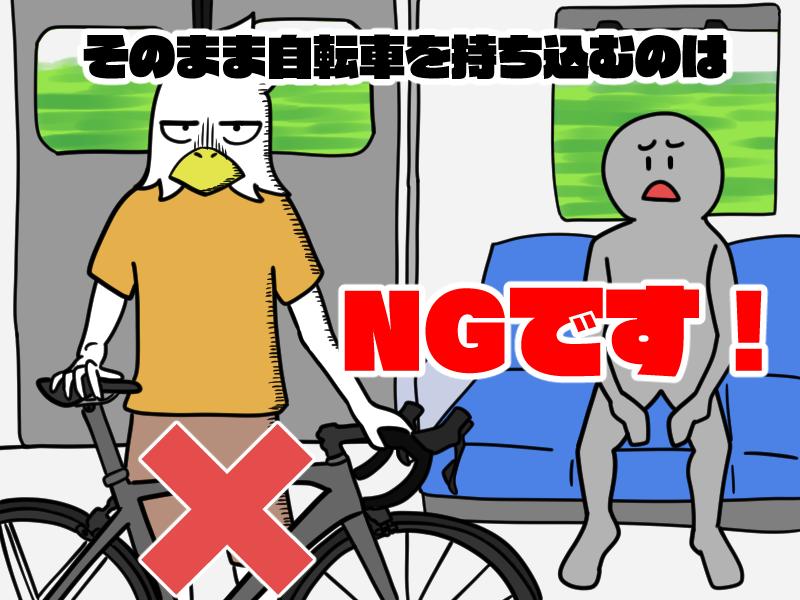 自転車をそのまま電車に持ち込むのはダメ