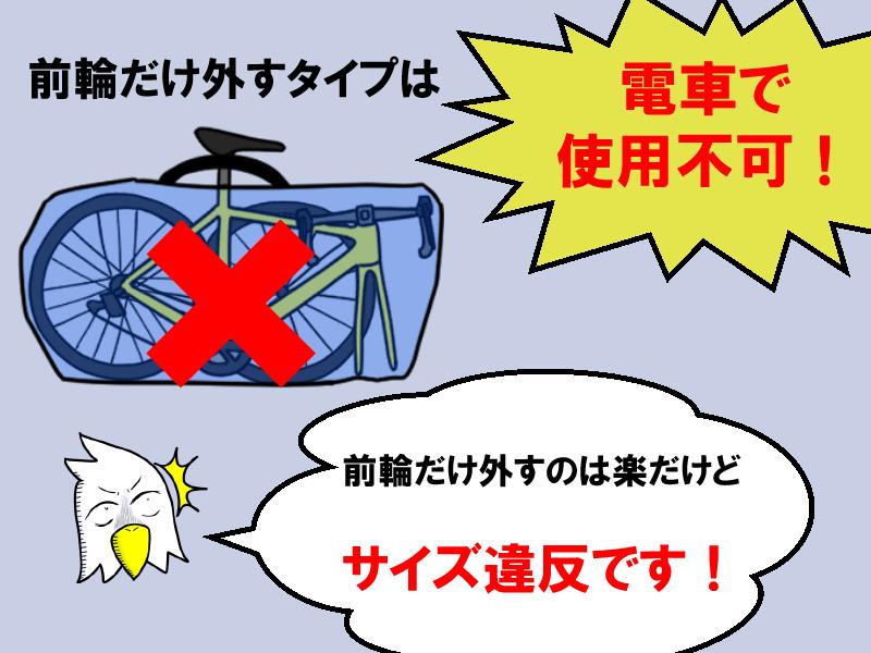 前輪だけ外すタイプの輪行袋は電車で使用禁止