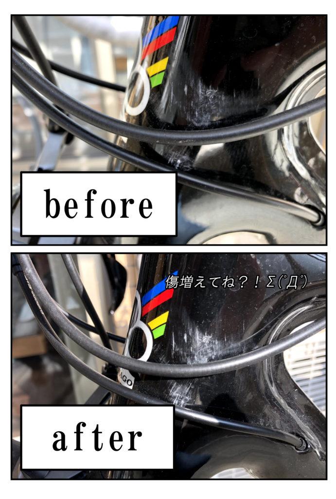 フレームを拭く前と後の画像