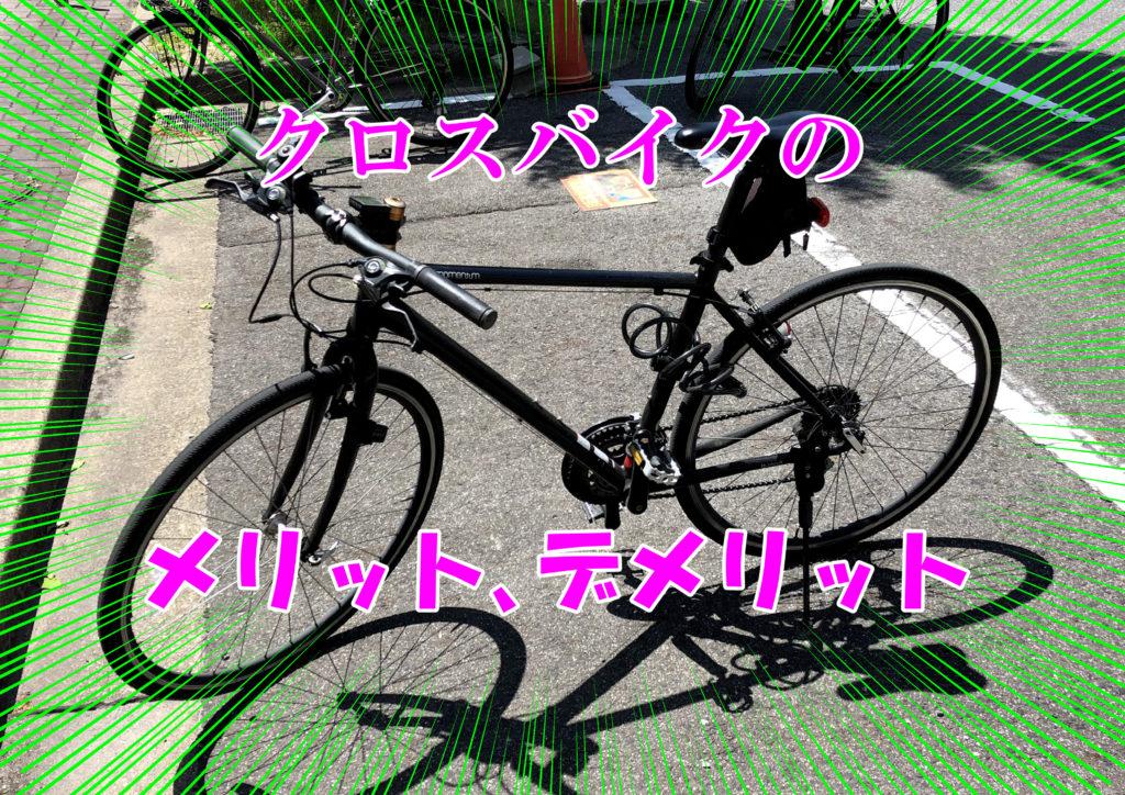 クロス ロード バイク