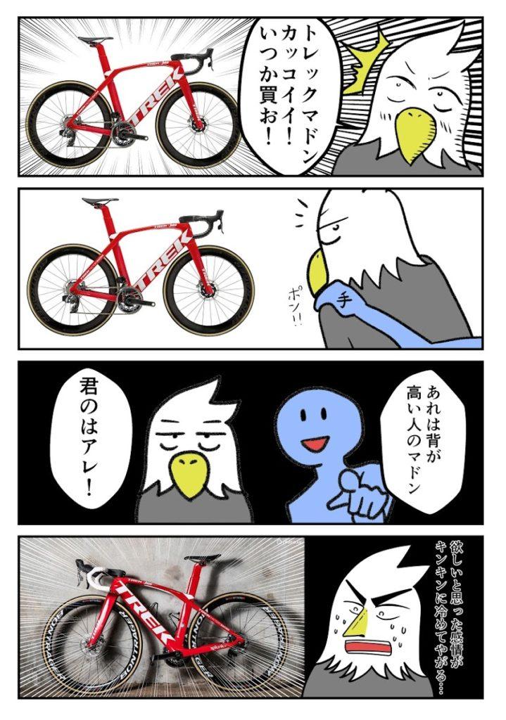 ロード バイク フレーム サイズ