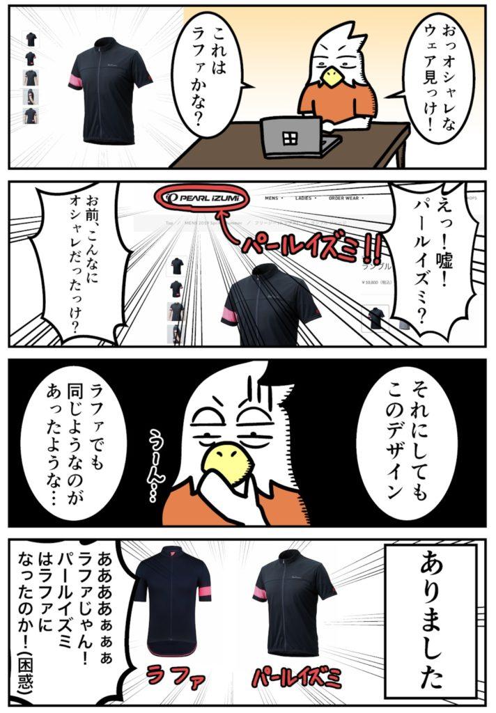 パールイズミの漫画