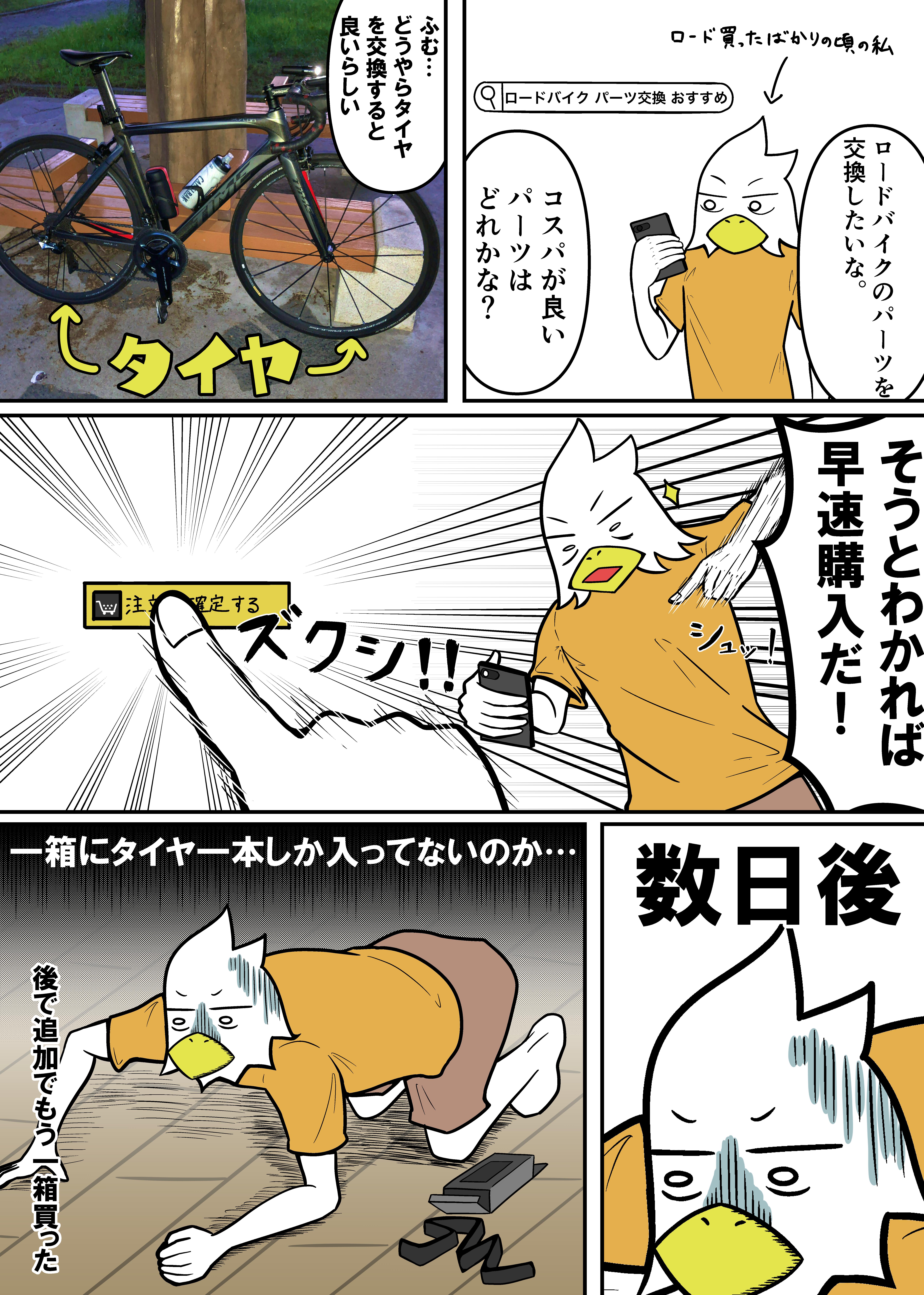 ロードバイクのタイヤについての漫画